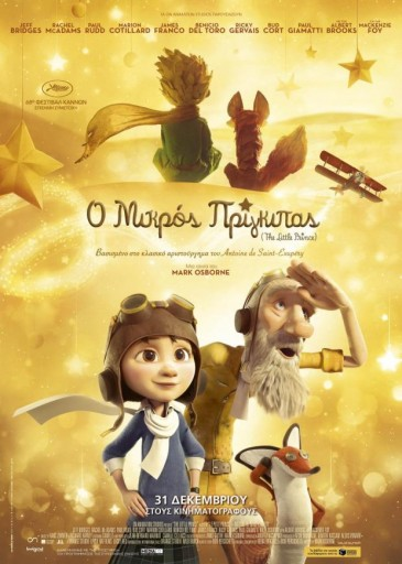 the_little_prince_70x100_poster_gr_date_webuse