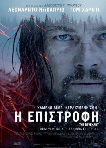 Revenant Greek Poster Technopolis Multiplex Cinema Heraklion Crete Movies