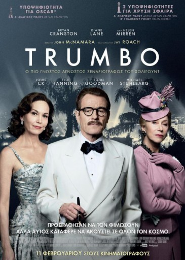 TRUMBO GREEK POSTER TECHNOPOLIS MULTIPLEX HERAKLION CRETE