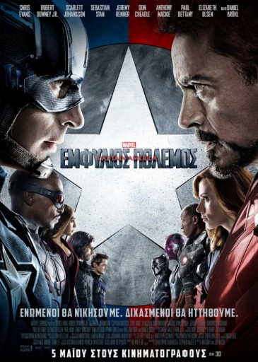 civil war greek poster technopolis multiplex cinema heraklion crete movies