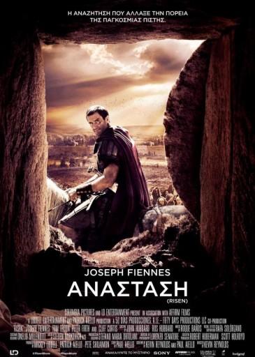 risen anastasi greek poster technopolis multiplex cinema movies heraklion crete