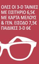 Όλες οι τρισδιάστατες ταινίες στα 6.5 Ευρώ στο Τεχνόπολις και τον Βιτσέντζο Κορνάρο