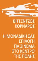 Βιτσέντζος Κορνάρος η μοναδική σας επιλογή για σινεμά στο κέντρο της πόλης