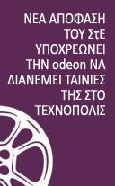 Ενημέρωση για απόφαση ΣτΕ υπόθεση διανομής ταινιών στο Τεχνόπολις