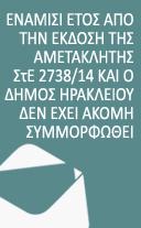 Ενημερωθείτε για τη μη συμμόρφωση του Δήμου Ηρακλείου προς την απόφαση του Συμβουλίου της Επικρατείας