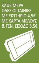 Κάθε μέρα, όλες οι ταινίες με 4.5 Ευρώ με κάρτα μέλους και 5.5 Ευρώ γενική είσοδος