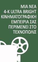 Μια νέα κινηματογραφική εμπειρία σας περιμένει