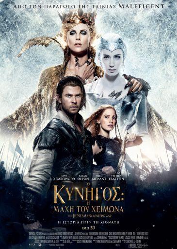 huntsman greek poster technopolis crete