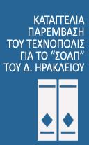 Καταγγελία Παρέμβαση του Τεχνόπολις για το ΣΟΑΠ του Δήμου Ηρακλείου