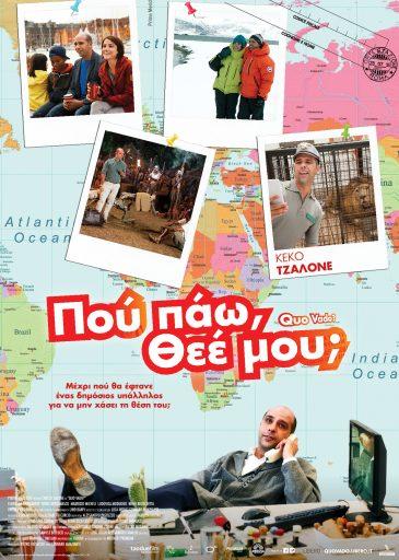 Quo-Vado-greek-poster