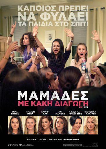 bad moms greek poster technopolis multiplex heraklion crete