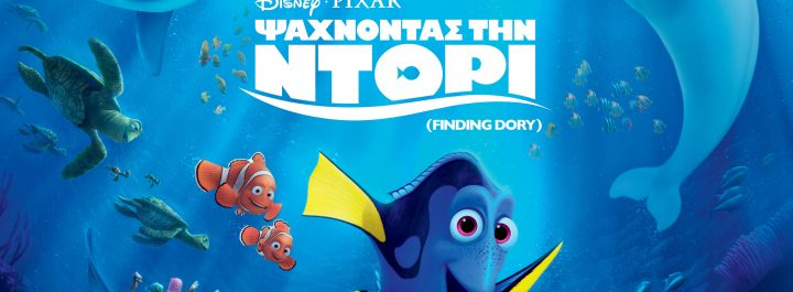 FindingDory_poster_GR_rdate